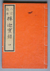 Live of Buddha Woodblock Print Book Japan