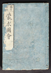 China Scenes Woodblock print book Japan Edo