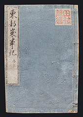 Woodblock print book Toto Saijiki Japan Edo
