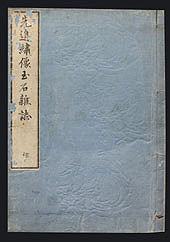 Japanese woodblock print book biogaphy